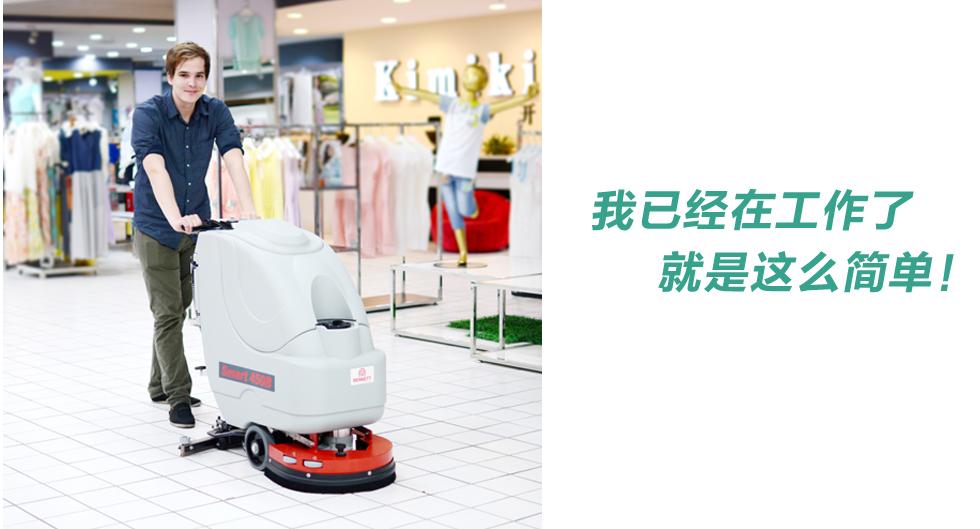 贝纳特手推式洗地机使用现场