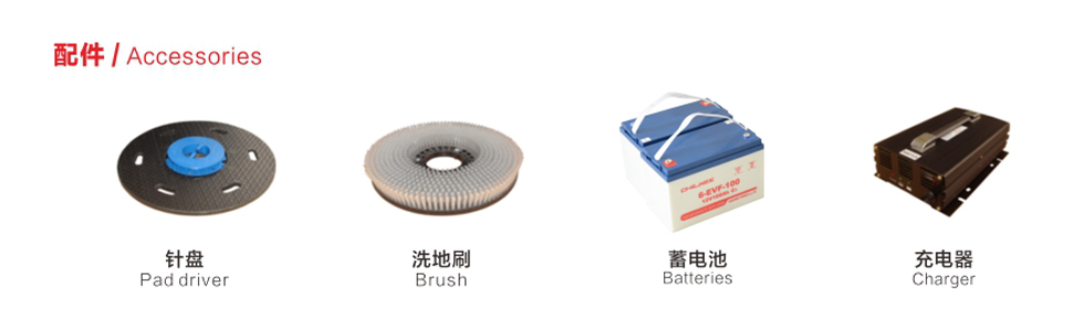 贝纳特手推式洗地机主要配件