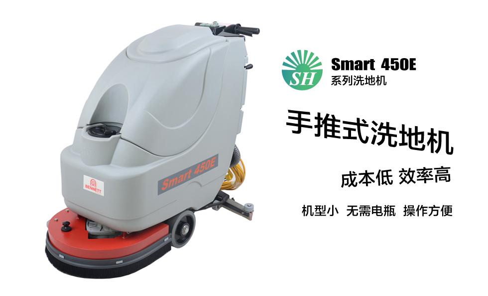 贝纳特手推式洗地机smart450E