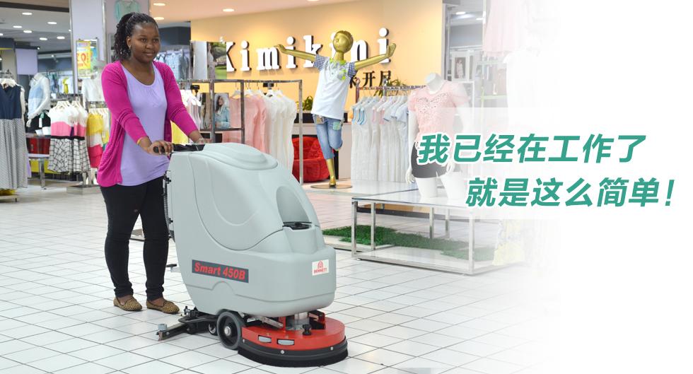 贝纳特手推式洗地机商场使用展示