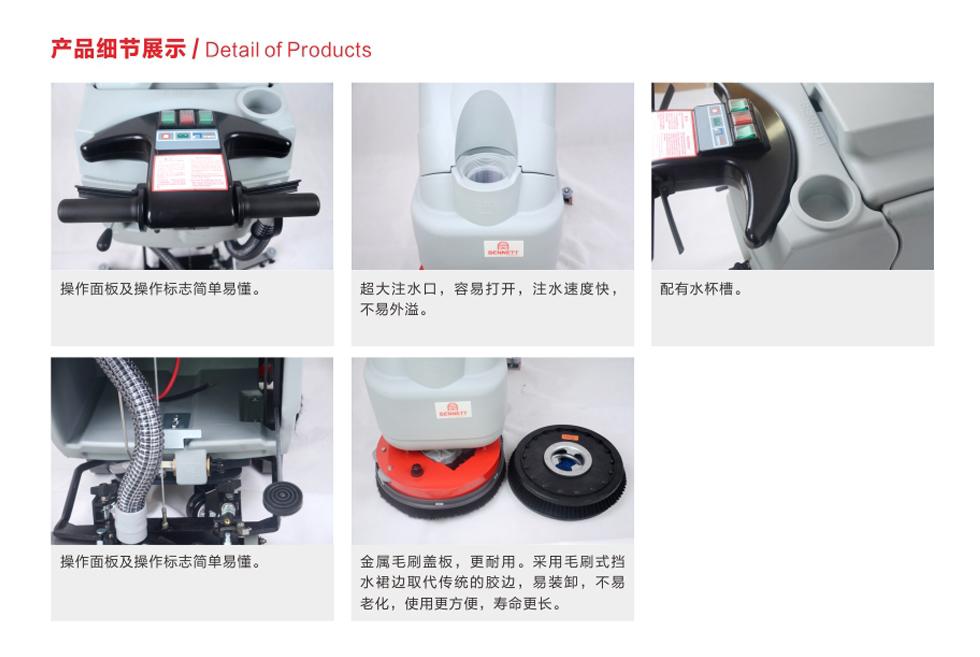 贝纳特手推式洗地机产品细节展示