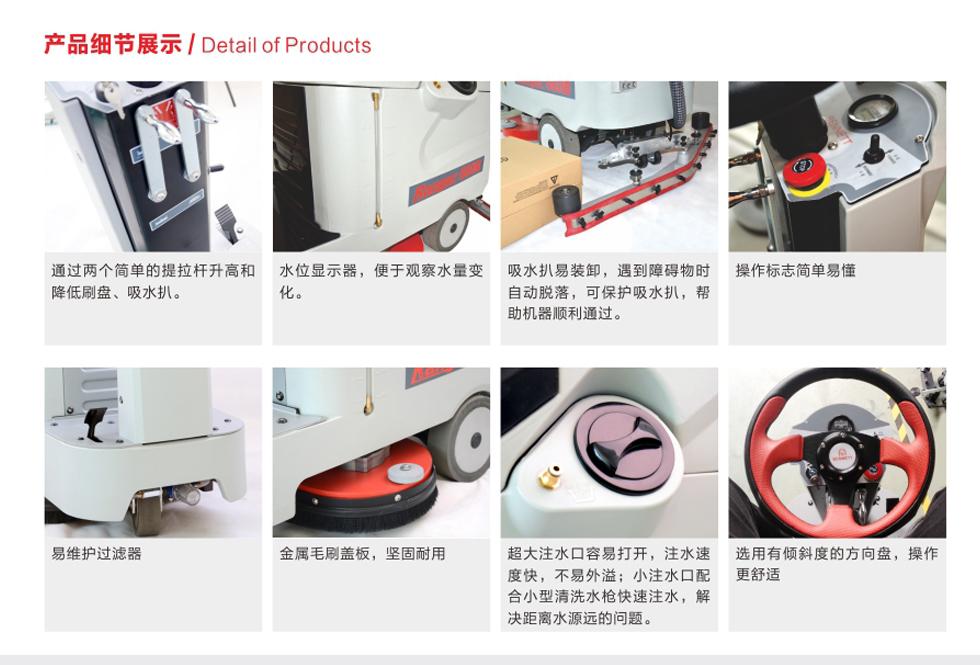 贝纳特驾驶式洗地机产品细节