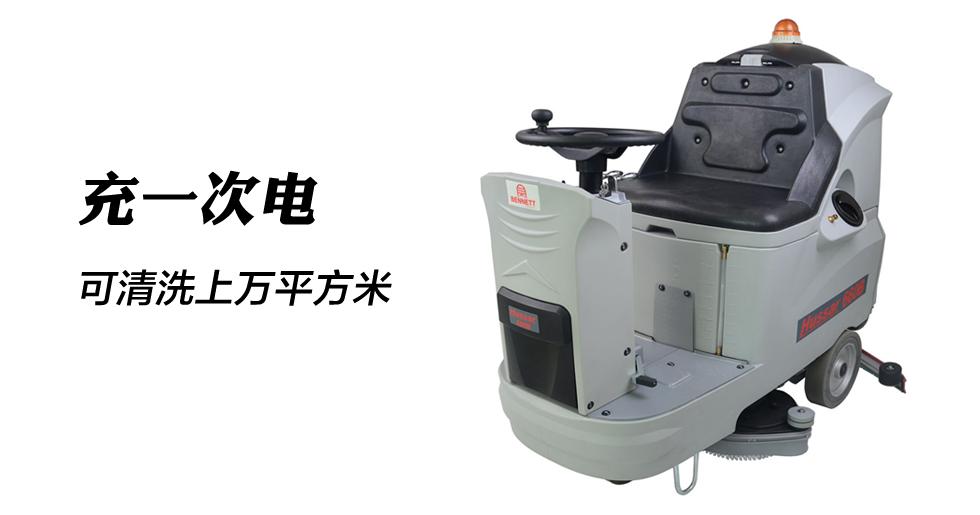 贝纳特驾驶式洗地机可清洗上万平米
