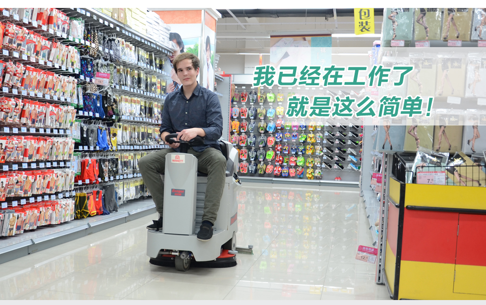 贝纳特驾驶式洗地机超市使用