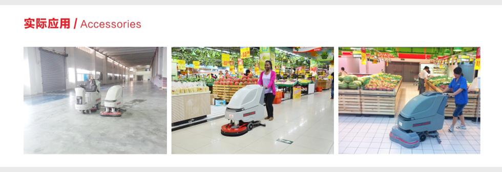 全自动洗地机工厂超市使用案例