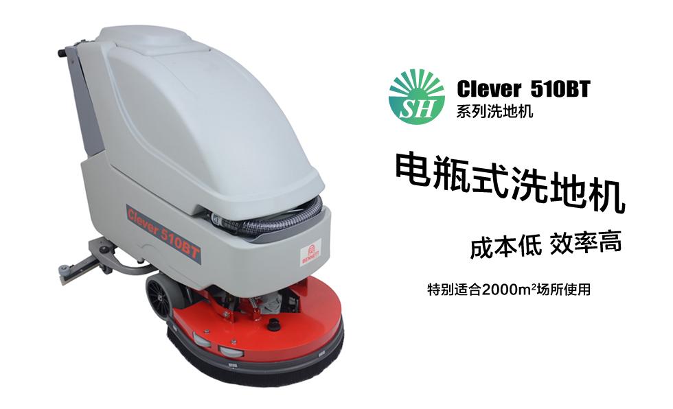 小型全自动洗地机