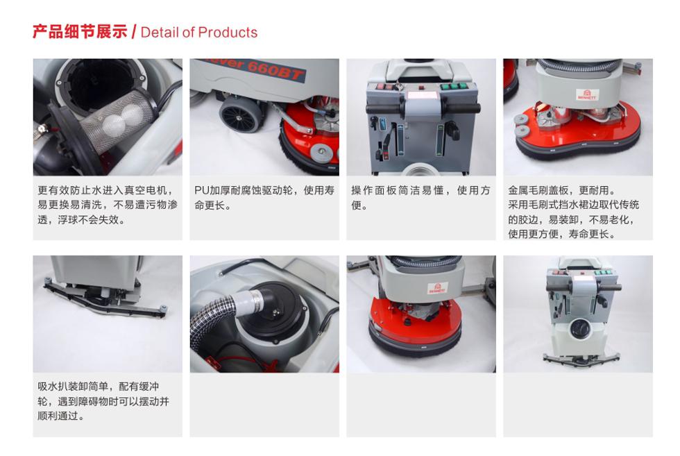 全自动洗地机主要产品细节