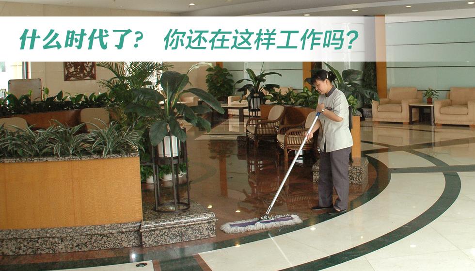 全自动洗地机代替传统清洁方式