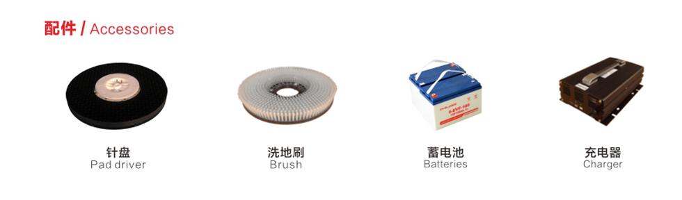 全自动洗地机零部件展示