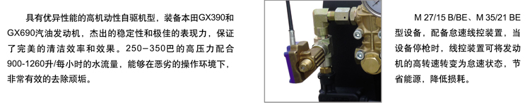 德国进口MAHA高压清洗机 具有优异性能的高机动性自驱机型