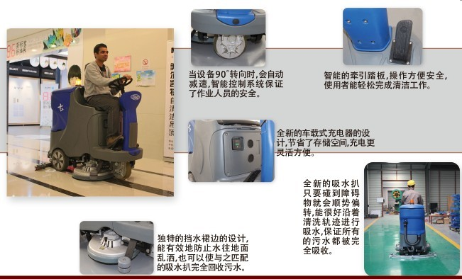 威卓驾驶式洗地机